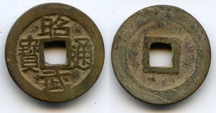 1 Li of famous rebel Wu Sangui, 1678, Qing China | eBay